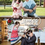 Go Back Couple / 고백부부 (2017) [END]