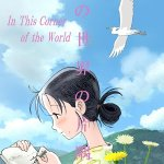 In This Corner of the World (2016) BluRay
