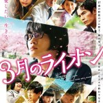 March Comes in Like a Lion / 3月のライオン 前編 (2017)