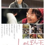Where I Belong / しゃぼん玉 (2017) BluRay 720p
