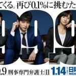 99.9-Keiji Senmon Bengoshi-Season II / 99.9-刑事専門弁護士-Season II (2018) [Ep 9 END]