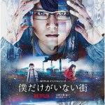 Boku Dake ga Inai Machi / 僕だけがいない街 (2017) [Ep 12 END]