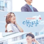 My First Love / Longing Heart / 애간장 (2018) [Ep 10 END]