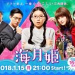 Kuragehime / 海月姫 (2018) [Ep 10 END]