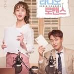 Radio Romance / 라디오 로맨스 (2018) [Ep 1 – 16 END]
