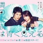 Tonari no Kazoku wa Aoku Mieru / 隣の家族は青く見える (2018) [Ep 10 END]