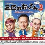 [SP] Sanbiki no Ossan / 三匹のおっさん (2018)