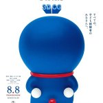 Stand by Me Doraemon (2014) BluRay