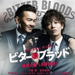 Bitter Blood / ビター・ブラッド (2014) [Ep 1 – 11 END]