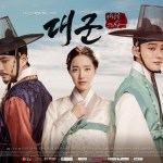 Grand Prince: Paint a Picture / 대군 – 사랑을 그리다 (2018) [Ep 20 END]