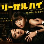 Legal High Season 2 / リーガル・ハイ (2013) [Ep 1 – 10 END + SP]