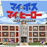 My Boss, My Hero / マイ★ボス マイ★ヒーロー (2006) [Ep 1 – 10 END]