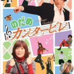 Nodame Cantabile / のだめカンタービレ (2006) [Completed + Sp & Movie]