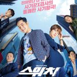 Switch: Change the World / 스위치 – 세상을 바꿔라 (2018) [Ep 1 – 32 END]