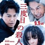 The Third Murder / 三度目の殺人 (2017) BluRay