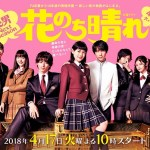 Hana Nochi Hare: Hanadan Next Season / 花のち晴れ〜花男 Next Season〜 (2018) [Ep 11 END]