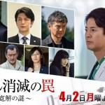 [SP] Gan Shoumetsu no Wana: Kanzen Kankai no Nazo / がん消滅の罠〜完全寛解の謎〜 (2018)