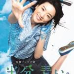 Hanbun, Aoi / 半分、青い。(2018) [Week 1 – 26 / Ep 1 – 156 END + SP]