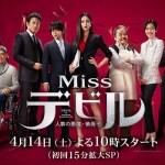 Miss Debiru: Jinji no Akuma Tsubaki Mako / Missデビル 人事の悪魔・椿眞子 (2018) [Ep 10 END]