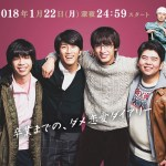 Sotsugyo Bakamentari / 卒業バカメンタリー (2018) [Complete]