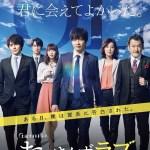 Ossan's Love / おっさんずラブ (2018) [Ep 7 END]