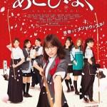 Asahinagu / あさひなぐ (2017)