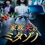 Kaseifu no Mitazono Season 2 / 家政夫のミタゾノ (2018) [Ep 8 END]