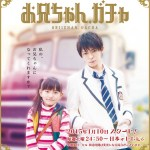 Oniichan, Gacha / お兄ちゃん、ガチャ (2015) [Complete]
