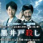 [SP] Kuroido Goroshi / 黒井戸殺し (2018)