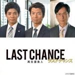 Rasuto Chansu Saisei Ukeoinin / ラストチャンス 再生請負人 (2018) [Ep 1 – 8 END]