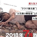 Sachiiro no One Room / 幸色のワンルーム (2018) [Ep 1 – 10 END]