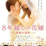 The 8-Year Engagement / 8年越しの花嫁 (2017) [Streaming]