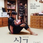 The Soup / 식구 (2018) [Streaming]
