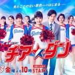 We Are Rockets! / チア☆ダン (2018) [Ep 1 – 10 END]