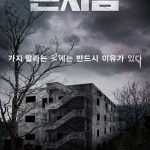 Gonjiam: Haunted Asylum / 곤지암 (2018) [BluRay]