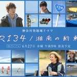 [SP] R134 ~ Shonan no Yakusoku