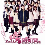 Saki Achiga-hen: episode of side-A / 咲 Saki 阿知賀編 episode of side-A (2018) [BluRay]