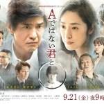 [SP] A de wa Nai Kimi to / Aではない君と (2018)