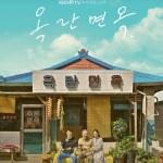 After The Rain / 옥란면옥 (2018) [Ep 1 & 2 END]
