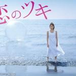 Koi no Tsuki / 恋のツキ (2018) [Ep 1 – 12 END]