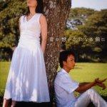 Kimi ga Omoide ni Naru Mae ni / 君が想い出になる前に (2004) [Completed]