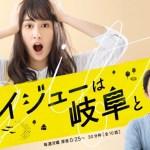 Iju wa Gift (2018) [Ep 1 – 10 END]
