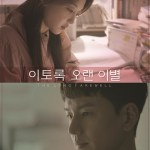 KBS Drama Special Ep 6: The Long Farewell (2018)