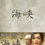 Kaikyo / 海峡 (2007) [Completed]