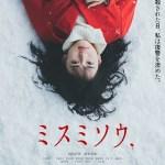 Liverleaf / ミスミソウ (2018)