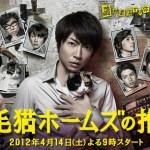 Mikeneko Holmes no Suiri / 三毛猫ホームズの推理 (2012)
