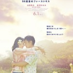 50 First Kisses / 50回目のファーストキス (2018)