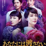 Anata niwa Watasanai / あなたには渡さない (2018) [Ep 1 – 7]