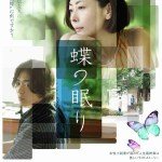 Butterfly Sleep / 蝶の眠り (2017)