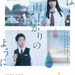 After the Rain / 恋は雨上がりのように (2018)